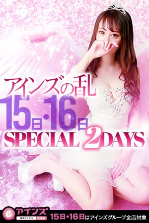 ~2日間限定イベント第2幕~◆アインズの乱◆:CLUB BLENDA(新宿高級デリヘル)
