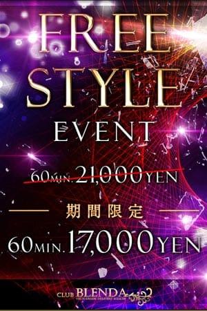 ◆フリースタイル4,000円OFF◆:CLUB BLENDA(新宿高級デリヘル)