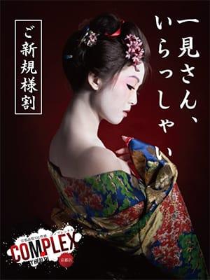 ご新規様オールコース1000円割引で御座います:コンプレックス京都(京都高級デリヘル)