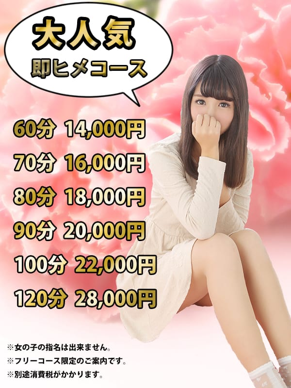 ★★★+ NEW「即ヒメ」コース +★★★  :プロフィール大阪(大阪高級デリヘル)