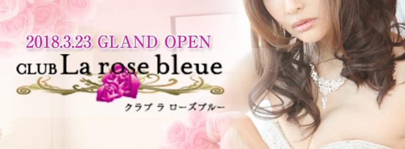 Club La rose bleue(品川)