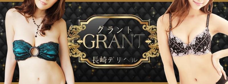 GRANT(九州・沖縄高級デリヘル)