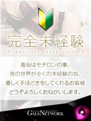 むすび:ギャルズネットワーク神戸(神戸・三宮高級デリヘル)