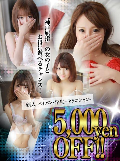最大5000円OFFで美少女がすぐに♪:ギャルズネットワーク神戸(神戸・三宮高級デリヘル)