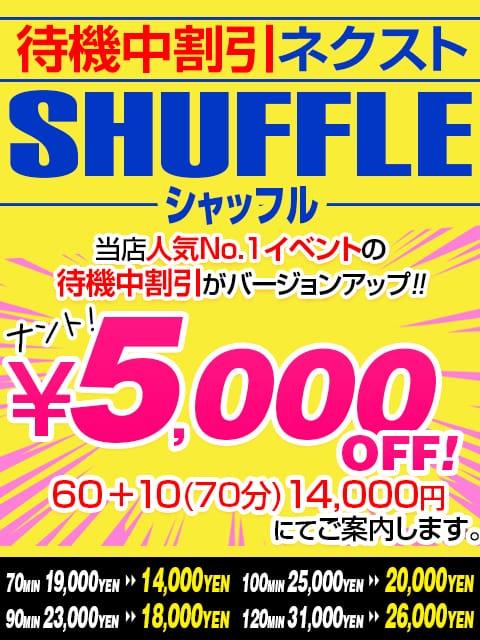 3名選んでさらに5000円オフ!:ギャルズネットワーク神戸(神戸・三宮高級デリヘル)