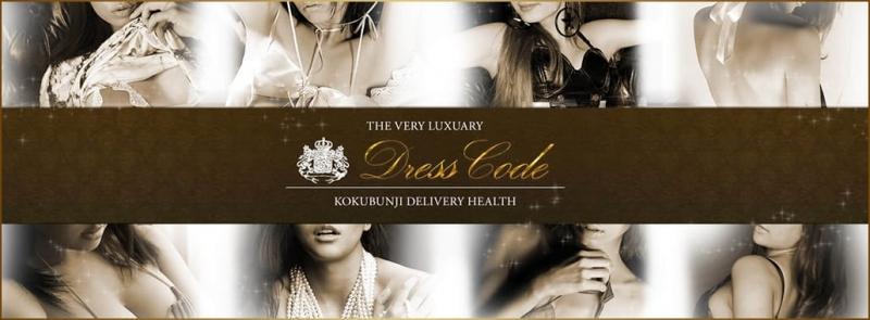 DRESS CODE(ドレスコード)(東京都高級デリヘル)