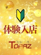 ゆかり【8/24(金)体験入店】:SMクラブ トパーズ 札幌(北海道・東北高級デリヘル)