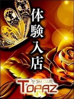 いおり【1/28体験入店】:SMクラブ トパーズ 札幌(北海道・東北高級デリヘル)