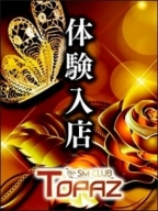 さとみ【1/18体験入店】:SMクラブ トパーズ 札幌(北海道・東北高級デリヘル)