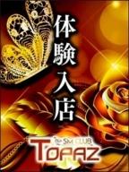 なお【2/19 体験入店】:SMクラブ トパーズ 札幌(北海道・東北高級デリヘル)