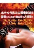 ホテル代込の衝撃価格!:人妻華道 諏訪店(東海・中部高級デリヘル)