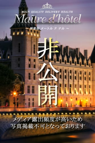誰もが振り返る美貌を持つスレンダー美女:メートルドテル(新宿高級デリヘル)