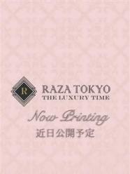 なみえ:RAZA TOKYO(ラザ トウキョウ)(品川高級デリヘル)