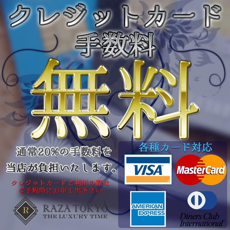 クレジットカード手数料無料!!:RAZA TOKYO(ラザ トウキョウ)(品川高級デリヘル)