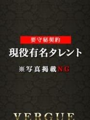 佐倉 詩織:SUPER VERGUE[スーパーヴェルグ](五反田・目黒高級デリヘル)