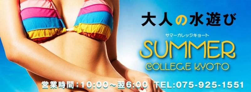 Summer College KYOTO (サマカレ京都)(京都高級デリヘル)