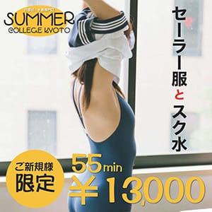 Summer College KYOTO (サマカレ京都)のニュース・新着情報