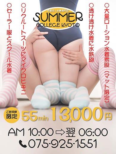 最安値!!55分13,000円:Summer College KYOTO (サマカレ京都)(京都高級デリヘル)