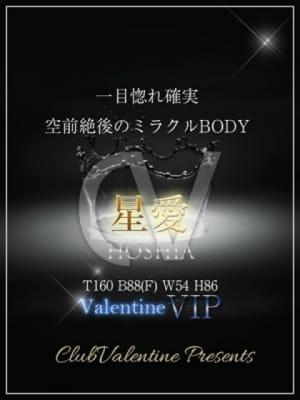 星愛/ほしあ:クラブバレンタイン大阪(大阪高級デリヘル)