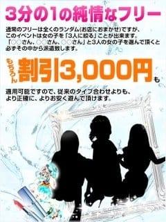 ※3名選んで3000円オフ!最強イベント♪:クラブバレンタイン大阪(大阪高級デリヘル)