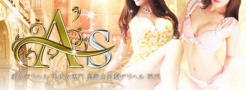 神戸高級会員制デリヘルA's(エース)(神戸・三宮高級デリヘル)