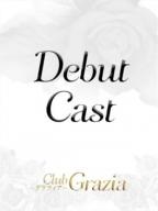 斉藤真緒:Club Grazia(六本木・赤坂高級デリヘル)