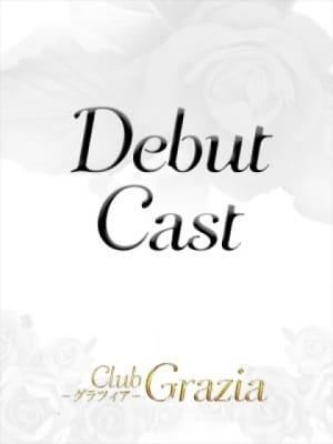 久保田 香澄:Club Grazia(六本木・赤坂高級デリヘル)