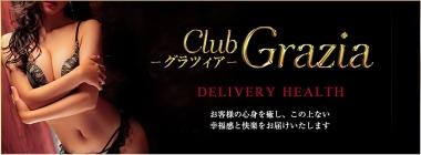 Club Grazia(六本木・赤坂高級デリヘル)