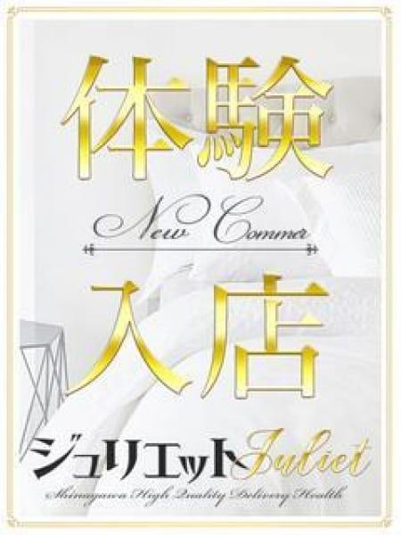 結城 心(ゆうき こころ)の画像1:東京品川高級デリヘル「品川ジュリエット」(六本木・赤坂高級デリヘル)