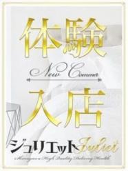 雪村 架純(ユキムラ カスミ):東京品川高級デリヘル「品川ジュリエット」(六本木・赤坂高級デリヘル)