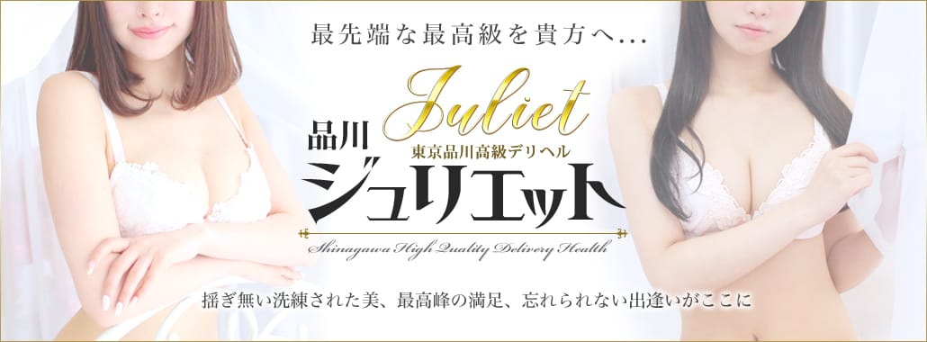 東京品川高級デリヘル「品川ジュリエット」