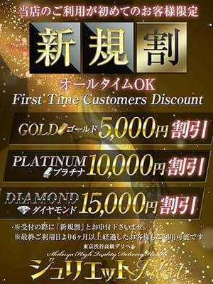 【新規割】当店ご利用が初めてのお客様限定でご利用可能です。:ジュリエット(渋谷・恵比寿・青山高級デリヘル)
