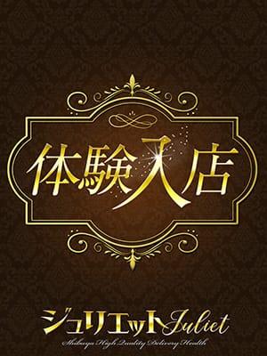 【緊急体験入店】ランジェリーモデル『千尋さん』ご予約受付中!:ジュリエット(渋谷・恵比寿・青山高級デリヘル)
