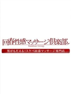 ゆう:札幌回春性感マッサージ倶楽部(北海道・東北高級デリヘル)