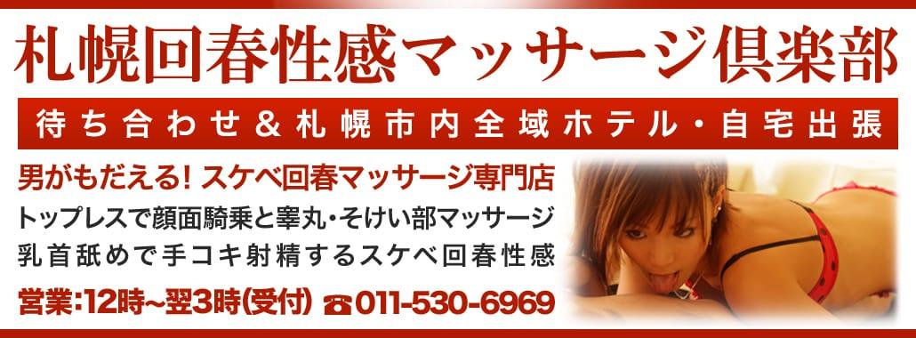札幌回春性感マッサージ倶楽部(北海道・東北高級デリヘル)