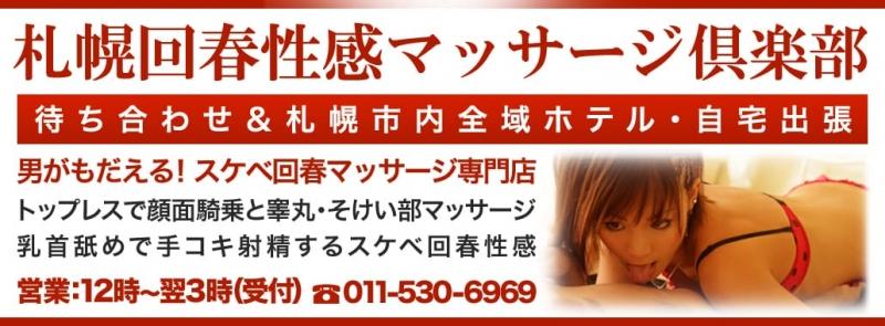 札幌回春性感マッサージ倶楽部(北海道・東北)