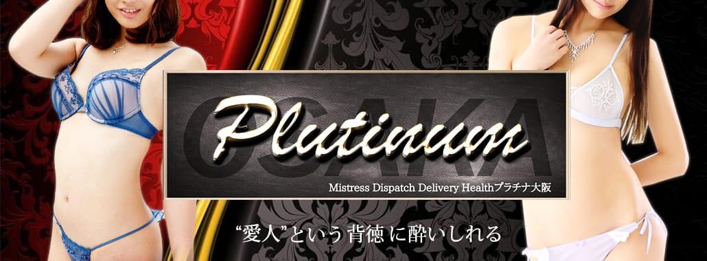 Plutinum-OSAKA(大阪高級デリヘル)