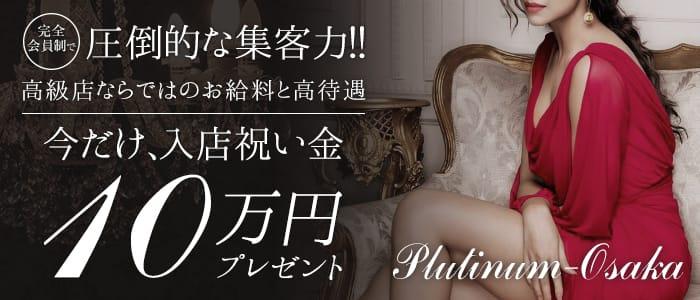 Plutinum-OSAKA