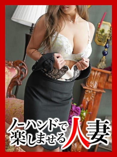 ◆【今スグ&フリー特典】◆:ノーハンドで楽しませる人妻 京都店(京都高級デリヘル)