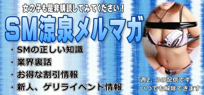 涼泉メルマガは一味違います!:涼泉(名古屋高級デリヘル)