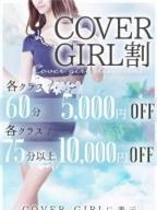 COVERGIRL割:PRISCILLA-プリシラ-(渋谷・恵比寿・青山高級デリヘル)