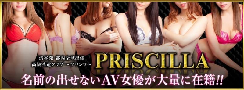 PRISCILLA-プリシラ-(渋谷・恵比寿・青山高級デリヘル)