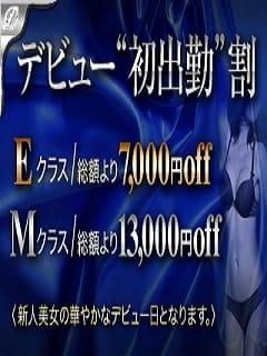 超お得な【デビュー初日割引き】:PRISCILLA-プリシラ-(渋谷・恵比寿・青山高級デリヘル)
