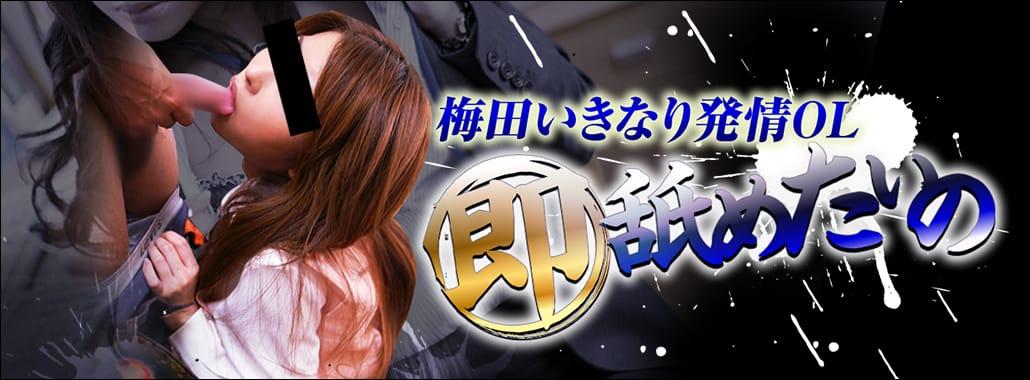 梅田いきなり発情OL即舐めたいの(大阪高級デリヘル)