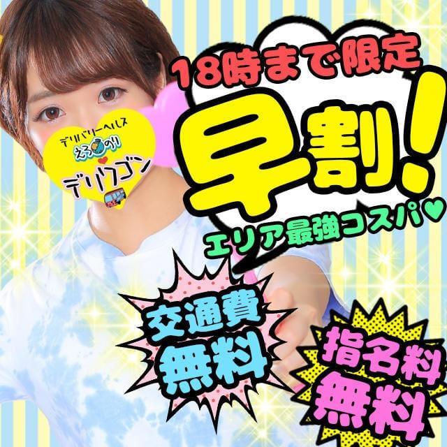 お得に遊べる新イベント「早割18時」開催中!!!:デリワゴン(名古屋高級デリヘル)