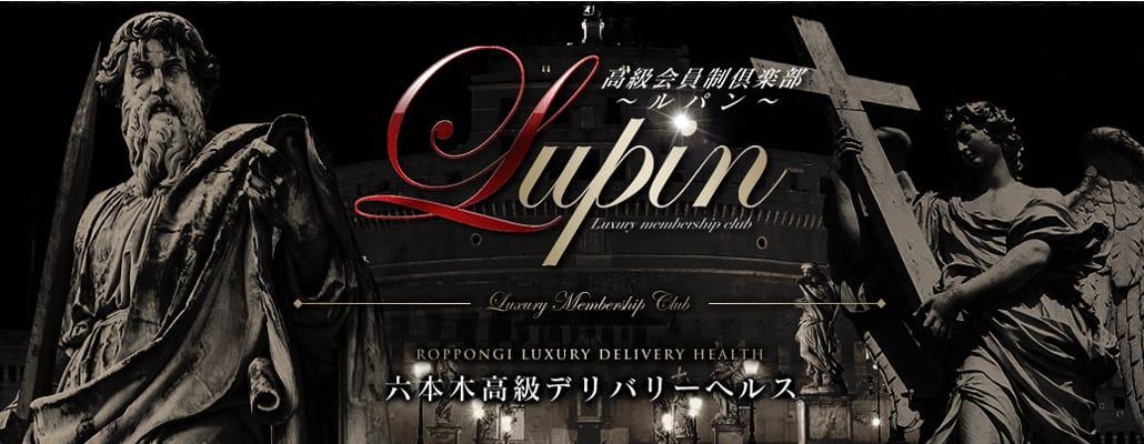Lupin~ルパン~(六本木・赤坂高級デリヘル)