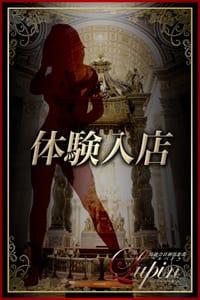 六本木高級デリヘル~体験入店情報!!:Lupin~ルパン~(六本木・赤坂高級デリヘル)