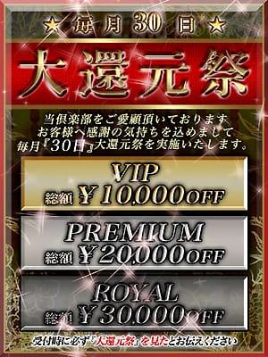 毎月30日【大還元祭】開催!!:Lupin~ルパン~(六本木・赤坂高級デリヘル)