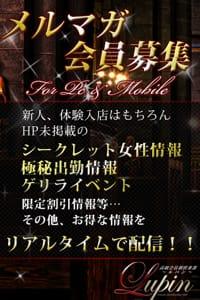 メルマガ会員募集中!:Lupin~ルパン~(六本木・赤坂高級デリヘル)