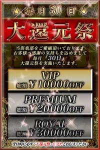 6月30日(水)【大還元祭】開催!!:Lupin~ルパン~(六本木・赤坂高級デリヘル)